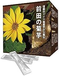 前田の菊芋(60包入り)完全無農薬ドイツ産菊芋から生まれた前田の菊芋 テレビでも話題のスーパーフード