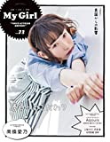 "【Amazon.co.jp限定】My Girl vol.23 ""VOICE ACTRESS EDITION"