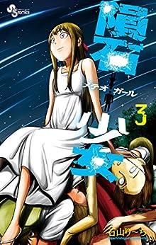 [石山り~ち] 隕石少女 第01-03巻