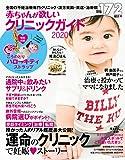 赤ちゃんが欲しいクリニックガイド2020 (主婦の友生活シリーズ)
