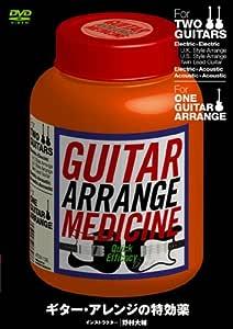 ギター・アレンジの特効薬 [DVD]