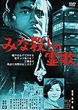 みな殺しの霊歌[DVD]