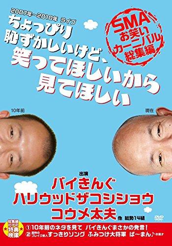 ちょっぴり恥ずかしいけど笑ってほしいから見てほしい -SMAお笑いカーニバル総集編- 【通常版】 [DVD]