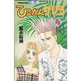 ぴーかんゲリラ(4) (講談社コミックスフレンド)