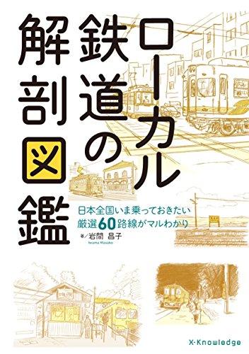 ローカル鉄道の解剖図鑑の詳細を見る