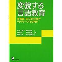 変貌する言語教育