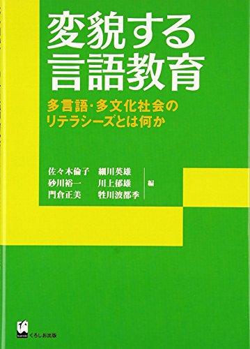変貌する言語教育の詳細を見る