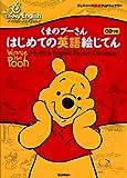 くまのプーさんはじめての英語絵じてん―親子でストーリーブック Pooh's Honey Tree全編収録 (ディズニーイングリッシュ ディズニーの英語ディクショナリー)