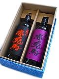 赤兎馬&紫の赤兎馬 720ml ×2本 箱入り 芋焼酎 濱田酒造