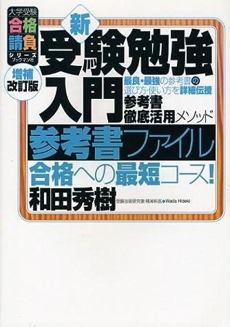新・受験勉強入門 参考書ファイル (大学受験合格請負シリーズ)