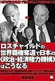 NEW司令系統で読み解くこの国のゆくえ ロスチャイルドの世界覇権奪還で日本の<<政治・経済権力機構>>はこうなる(超☆はらはら)
