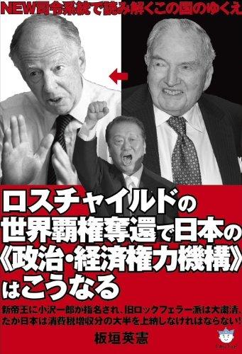 NEW司令系統で読み解くこの国のゆくえ ロスチャイルドの世界覇権奪還で日本の<<政治・経済権力機構>>はこうなる(超☆はらはら)の詳細を見る