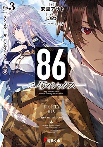 86―エイティシックス―Ep.3 ―ラン・スルー・ザ・バトルフロント―〈下〉 (電撃文庫)