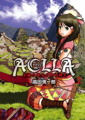 Aclla~太陽の巫女と空の神兵 2 (YA!コミックス)の詳細を見る