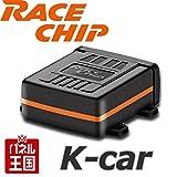 Racechip(レースチップ)ミツビシ軽自動車用ekスペース ekカスタム タウンボックス