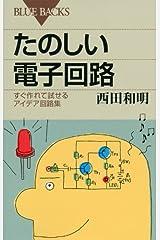 たのしい電子回路 (ブルーバックス) 新書