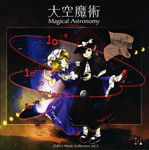 大空魔術~Magical Astronomy/上海アリス幻樂団の詳細を見る