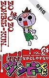 ゾゾゾ ゾンビ-くん(2)【期間限定 無料お試し版】 (てんとう虫コミックス)