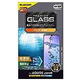 エレコム SHARP AQUOS zero6 ガラスフィルム 0.33mm ブルーライトカット PM-S214FLGGBL