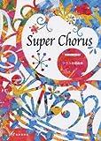 クラス合唱曲集 Super Chorus