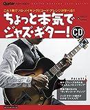ギター・マガジン ちょっと本気でジャズ・ギター! [新装版] これ1冊でソロ・メイキングとコード・アレンジが学べる!! (CD付)