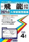 飛龍高等学校過去入学試験問題集2021年春受験用 (静岡県高等学校過去入試問題集)