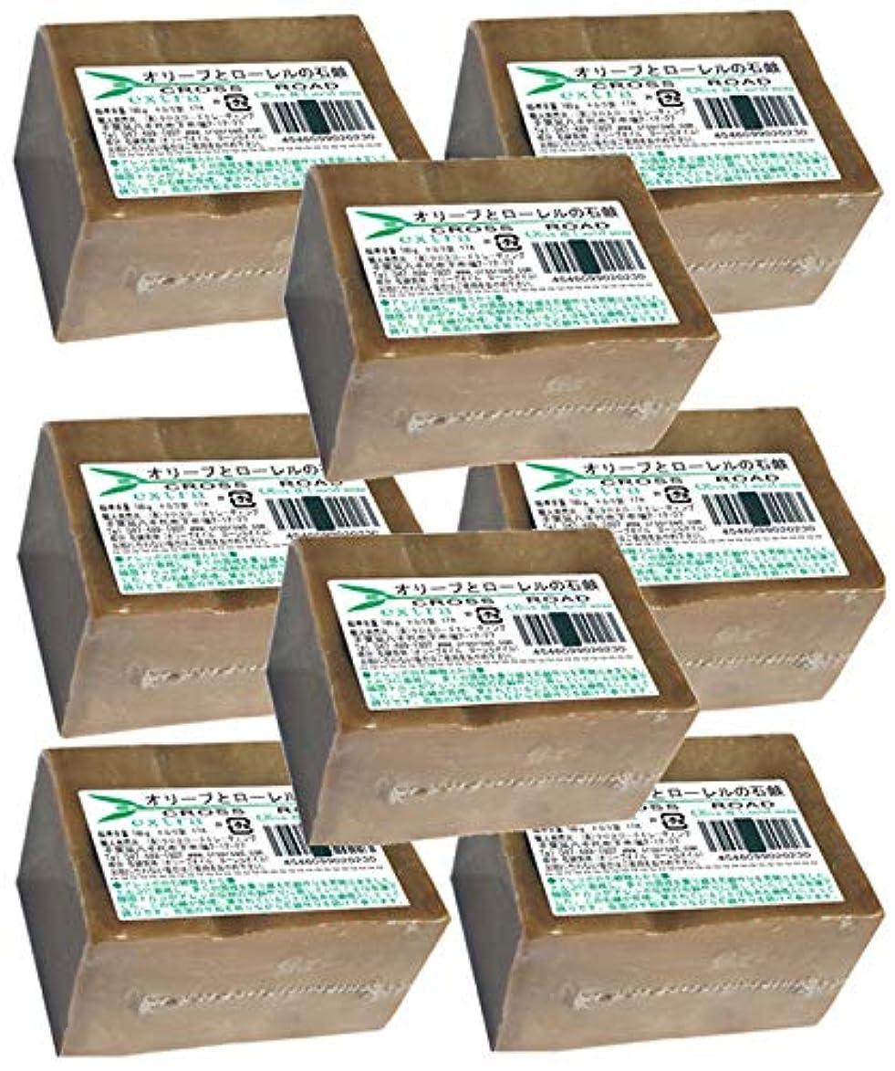 ガラガラ生きる落ち着いたオリーブとローレルの石鹸(エキストラ)8個セット[並行輸入品]