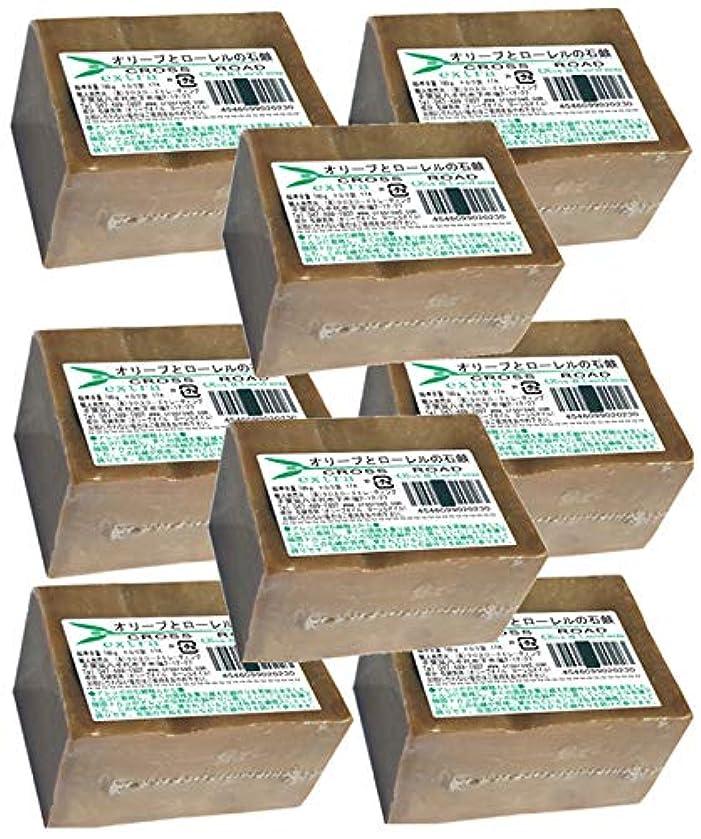 表示砦絶妙オリーブとローレルの石鹸(エキストラ)8個セット[並行輸入品]