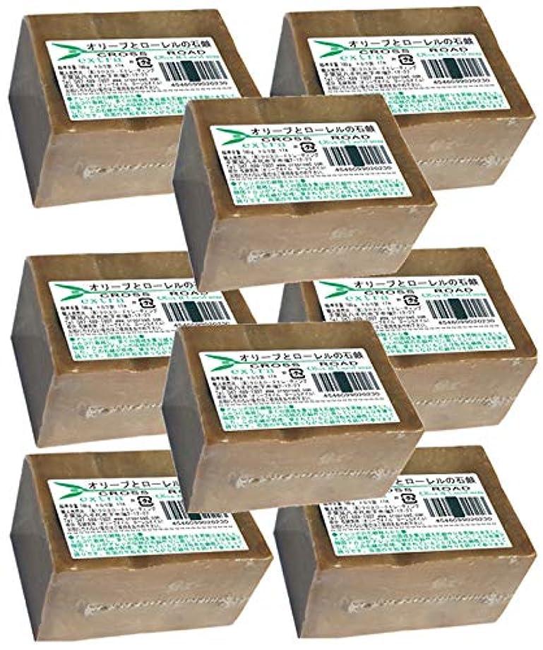 比較的回復する平行オリーブとローレルの石鹸(エキストラ)8個セット[並行輸入品]