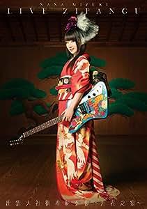 【Amazon.co.jp限定】NANA MIZUKI LIVE ZIPANGU×出雲大社御奉納公演~月花之宴~(オリジナルエコバッグ+メーカー多売:B2ポスター付) [DVD]