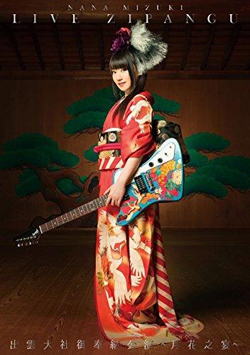 NANA MIZUKI LIVE ZIPANG×出雲大社御奉納公演~月花之宴~(DVD)[DVD]