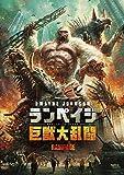 ランペイジ 巨獣大乱闘[DVD]