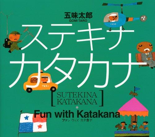 アジェンダ!?パラダイム!?日本語で言ってくれれば意味がわかるのに‥‥と思うカタカナ語とは?
