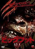 ビッグフット 猿人 [DVD]