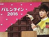 松本潤 明治チョコレート 販促ボード 2016 バレンタイン