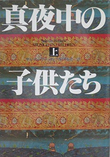 真夜中の子供たち〈上〉 (Hayakawa Novels) / サルマン・ラシュディ