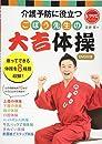 ごぼう先生の 大吉体操 DVD付き 介護予防に役立つ (レクリエブックス)