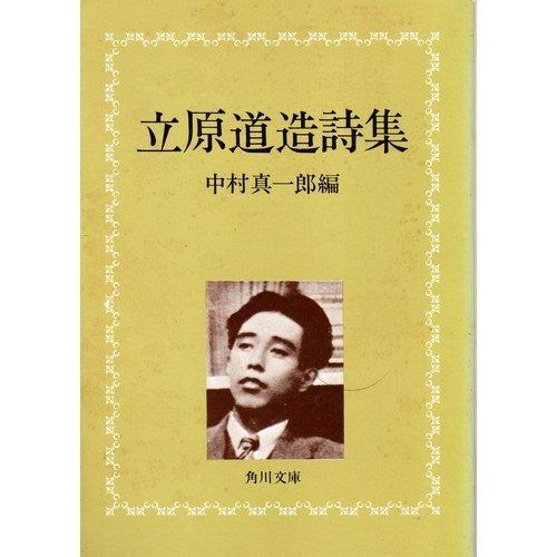 立原道造詩集 (角川文庫 緑 172-1)の詳細を見る