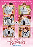 映画「GOGO♂イケメン5」【通常版】[DVD]