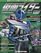 仮面ライダー・オフィシャル・パーフェクトファイル全国版 2017年 3/7 号