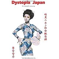 ディストピア・ジャパン - 暗黒二ホン社会観想録 (MyISBN - デザインエッグ社)