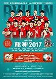 龍神2017 mini色紙 BOX商品 1BOX=11枚入り、全22種類