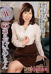 新人AV女優 65歳のおばあちゃん 秋田富由美 [DVD]