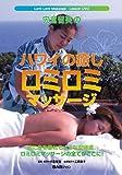 DVD>宍倉留美のハワイアンロミロミマッサージ 神からの贈り物 (<DVD>)