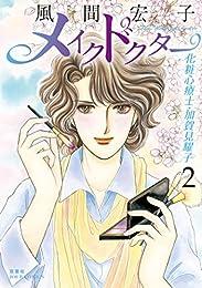 メイクドクター 化粧心療士・加賀見耀子 : 2 (ジュールコミックス)
