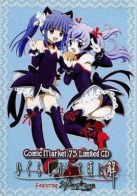 コミックマーケット75 Limited CD「ひぐらしのなく頃に解」featuring「うみねこのなく頃に」