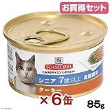 お買得セット サイエンスダイエット シニア ターキー 高齢猫用 7歳以上 85g(缶詰) 正規品 6缶