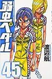 弱虫ペダル コミック 31-45巻セット