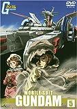 機動戦士ガンダム 5[DVD]