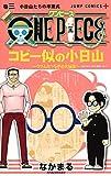 ONE PIECE コビー似の小日山〜ウリふたつなぎの大秘宝〜 コミック 全3巻セット